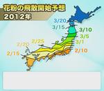 2012年春の花粉の飛散.jpg