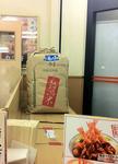 「かつや」の米は福島産、しかも南相馬の隣町の新地町産.png