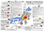 世界が輸入禁止にしている日本の食品.jpg