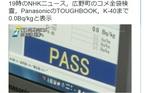 広野町のコメ全袋検査 K-40まで0.0Bq.jpg