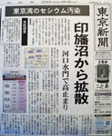 東京湾セシウム汚染高止まり.jpg